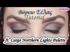 Northern Lights ~ Βόρειο Σέλας Look   Tutorial and Products   elegantandsexy