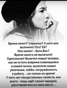 quotes ideas – New Ideas Love Is A Verb, Russian Quotes, Love Pain, Love Quotes, Inspirational Quotes, Life Is Tough, Self Motivation, Simple Words, Meaning Of Life