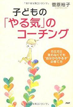子どもの「やる気」のコーチング   菅原 裕子  本   通販   Amazon