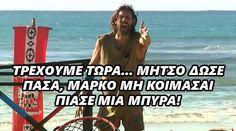 """1,445 """"Μου αρέσει!"""", 8 σχόλια - Survivor of Greece 2017 (@survivor_troll_stories_) στο Instagram: """"#survivor #survivorgr #survivorgreece"""""""