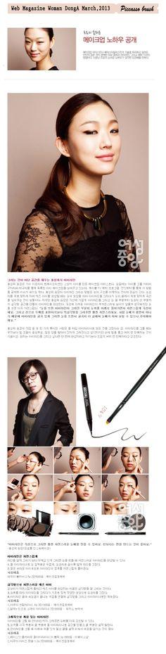 press Magazine Women Donga March, 2013 www.piccassobeauty.net
