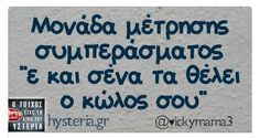 Greek Memes, Funny Greek, Greek Quotes, Lol, Laugh Out Loud, Funny Quotes, Jokes, Humor, Minions