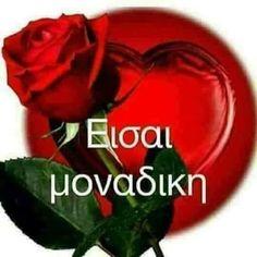 Greek Language, Make A Wish, Love Quotes, Hugs, Karma, Wallpapers, Friends, Beautiful, Women