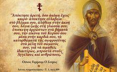 (ΚΤ) Byzantine Icons, Greek Quotes, Gods Love, Prayers, Religion, Spirituality, Faith, Angels, Stress