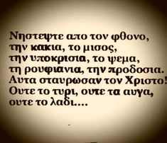 Γιάννης Κούκκος (@ioanniskoukkos1) | Twitter Smart Quotes, Funny Quotes, Life Quotes, Cool Words, Wise Words, Favorite Quotes, Best Quotes, Religion Quotes, Motivational Quotes