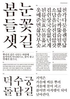 Ahn Sam-Yeol(Hangul typefaces) « TDC TOKYO JPN