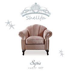 【シェルファ~Shellfa~ フェミニンなスタイルのシェルソファ】アンティーク調ソファ 1人掛けソファー シングル セピア(品番:VS1F217K) - アンティーク調ソファ・白家具を中心とした店舗什器ならビビアンドココ