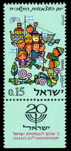 """Israel stamp: ''Independence Day 1968 - Immigration"""" Designer: M. Postage Stamp Design, Postage Stamps, Cultura Judaica, Jewish Art, Small Art, Vintage Travel Posters, Stamp Collecting, Lettering, Typography"""