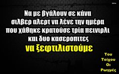 AHAHAHHAHAHHAHA Funny Greek Quotes, Funny Quotes, Lol, Greeks, Laugh Out Loud, Minions, Best Quotes, It Hurts, Funny Pictures