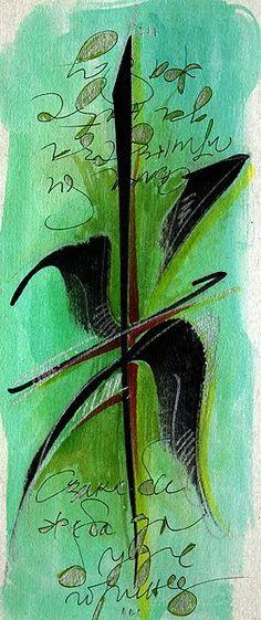 Jelena Seničić, Frog. http://kaligrafija.blogspot.ca/ #calligraphy