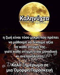 Greek Quotes, Good Night, Words, Instagram, Nighty Night, Good Night Wishes, Horse