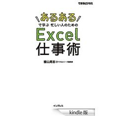 Amazon.co.jp: 「あるある」で学ぶ 忙しい人のためのExcel仕事術(できるビジネス) (できるビジネスシリーズ) 電子書籍: 植山 周志, できるシリーズ編集部: Kindleストア