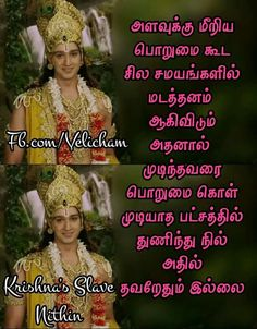Faith In God Quotes, Good Thoughts Quotes, Quotes About God, Tamil Motivational Quotes, Gita Quotes, Inspirational Quotes, Quotable Quotes, True Quotes, Qoutes