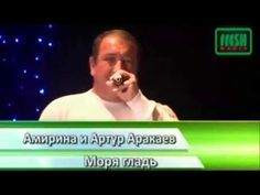Амирина и Артур Аракаев Моря гладь - YouTube Youtube, Content, Videos, Music, Musica, Musik, Muziek, Music Activities, Youtubers