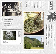 Sato Shoten Corporate Web Site