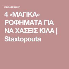 4 «ΜΑΓΙΚΑ» ΡΟΦΗΜΑΤΑ ΓΙΑ ΝΑ ΧΑΣΕΙΣ ΚΙΛΑ | Staxtopouta