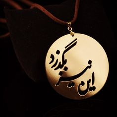 ALANGOO - Handcrafted Persian Calligraphy Pendant Necklace