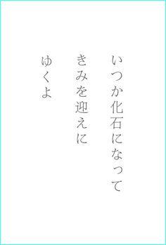 「過去的未来」14.10.30 niwa asahi Beautiful Japanese Words, O Words, Japanese Aesthetic, Sentences, Vocabulary, Poems, Knowledge, Messages, Graphic Design