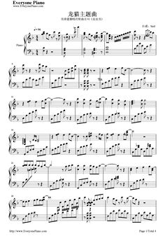 Free My Neighbor Totoro Sheet Music Preview 1