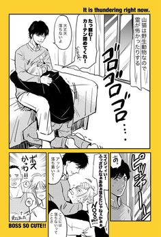 Haha the last panel Banana Art, Fandom Crossover, Fanarts Anime, Flower Boys, Shounen Ai, Fish Art, Fujoshi, In My Feelings, Anime Couples