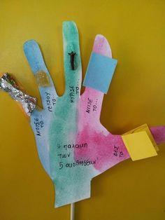 χερακι με αισθησεις Senses Activities, Love My Job, Kid Spaces, Preschool, Projects To Try, Education, Feelings, Crafts, Manualidades