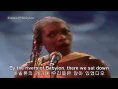 Boney M ~ Rivers of Babylon (바빌론 강가에서.한글자막번역) - YouTube Boney M, Types Of Music, Animals Of The World, Karaoke, My Music, Music Videos, Bible, River, Songs
