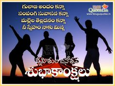 Happy friendship day free telugu quotes and sayings | Teluguquotez.in