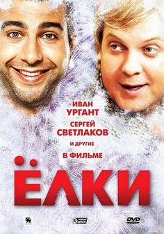 Гледайте филма: Елхички / Yolki (2010). Намерете богата видеотека от онлайн филми на нашия сайт.