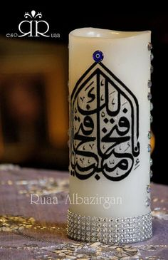 Islamic holly words Candles By Ruaa Rose