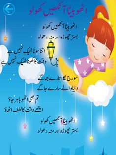 Poetry Channel: Urdu Poems For Kids 2017 Urdu Poems For Kids, Urdu Stories For Kids, Funny Poems For Kids, Rhyming Preschool, Preschool Writing, Nursery Poem, Nursery Rhymes, Worksheets For Playgroup, Nursery Worksheets