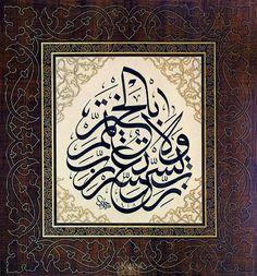 © Hasan Çelebi - Rabbi yessir duası