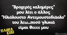 2 cups cooked brown rice 1 pint cherry or grape tomatoes cut in half 1 Tbsp balsamic vinegar cup lemon juice 1 tsp honey 1 shallot, minced Funny Facts, Funny Quotes, Funny Memes, Jokes, Funny Shit, Funny Pregnancy Shirts, Greek Quotes, True Words, True Stories