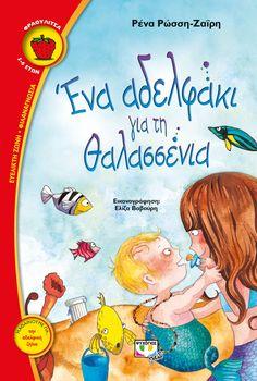 Greek Language, Childrens Books, Kindergarten, Education, Learning, Kids, Corner, Amazing, Children's Books