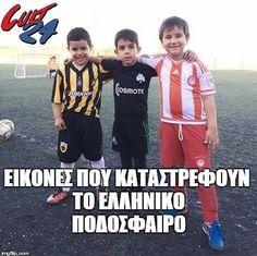 20 αστείες ελληνικές φωτογραφίες γεμάτες γέλιο και σάτιρα | διαφορετικό Funny Greek, Funny Memes, Jokes, Funny Photos, Best Quotes, Have Fun, Soccer, Lol, Humor