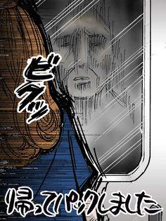 帰りの地下鉄 - ゆる漫画日記 by いそむらぼん