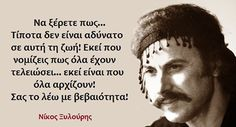 Wise Man Quotes, Men Quotes, Life Quotes, Good Night Gif, Motivational Quotes, Inspirational Quotes, Greek Words, Greek Quotes, Picture Quotes
