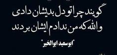 ابو سعید ابوالخیر