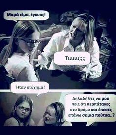 Funny Greek, I'm Pregnant, Slip And Fall, Greek Quotes, Out Loud, Funny Jokes, Funny Images, Best Quotes