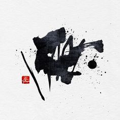 "The Japanese term ""mu"" meaning ""not have; without"" is a key word in Buddhism, especially Zen traditions.The purpose of zazen is not to be bound by the images in Calligraphy N, Japanese Calligraphy, Zen Painting, Chinese Painting, Sumi Ink, India Ink, China Art, Zen Art, Black And White Abstract"