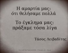 I can read it, but have no idea what it means. Favorite Quotes, Best Quotes, Love Quotes, Inspirational Quotes, Saving Quotes, Greek Words, Live Laugh Love, Greek Quotes, Beautiful Words