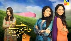 Watch Haya Kay Daman Main Episode 99 16 August 2016 Full HD Episode 22 Online Hum Tv