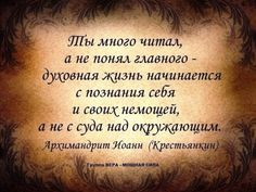 Одноклассники Destin, In God We Trust, Good Thoughts, Bible Quotes, Definitions, Quotations, Verses, Pray, Investing