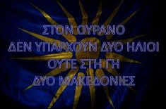 Macedonia, Coat Of Arms, Like You, Greece, Sayings, Greece Country, Lyrics, Family Crest, Fruit Salads