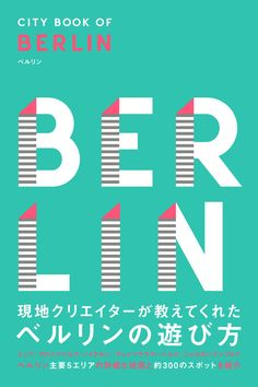 CITY BOOK OF BERLIN 現地クリエイターが教えてくれたベルリンの遊び方: the creators of local teach how to enjoy in Berlin: book cover: by Kohei Nagasawa