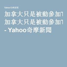 加拿大只是被動參加TPP - Yahoo奇摩新聞 Workplace, Yahoo, Boarding Pass, Finance, Politics, Taiwan, Girl Power, Equality, Career