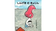 BRUTUS 進撃の巨人特集 | POOL inc.
