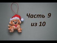 Собака из бисера. Символ 2018 года. Часть 9 из 10. Бисероплетение. Мастер класс 1 - YouTube Peyote Patterns, Beading Patterns, Hama Beads, Seed Beads, Bead Earrings, Crochet Earrings, Christmas Tree Decorations, Christmas Ornaments, Beaded Animals