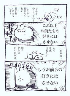 らおや (@ra0214) さんの漫画 | 411作目 | ツイコミ(仮)