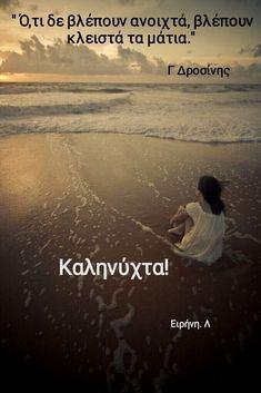 Greek, Love, Sayings, Night, Movie Posters, Amor, Lyrics, Film Poster, Greece