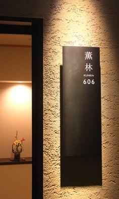 黒皮鉄の魅力 … もっと見る Hotel Signage, Wayfinding Signage, Signage Design, Cafe Design, Store Design, Sign System, Hotel Room Design, Hidden Lighting, Clinic Design